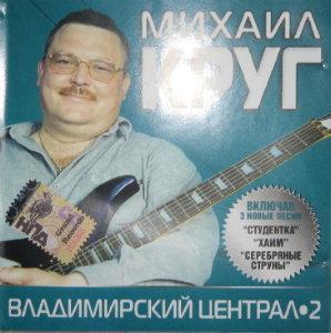 Круг Михаил - Владимирский централ 2 (2006)